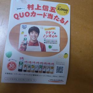 村上信五 QUOカード 2019/12/31
