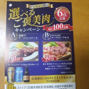 選べるご褒美肉キャンペーン