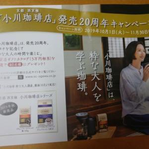 百貨店ギフトカタログ5万円相当プレゼント 小川珈琲
