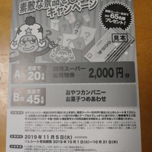 関西スーパー×おやつカンパニー お買物券かお菓子詰め合わせが当たります 2019/10/31