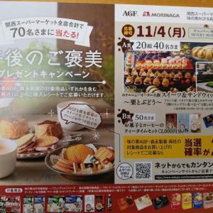 関西スーパー×味の素AGF 森永製菓 午後のご褒美プレゼント 2019/11/4