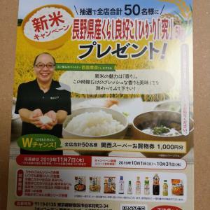 関西スーパー×キッコーマン 新米キャンペーン