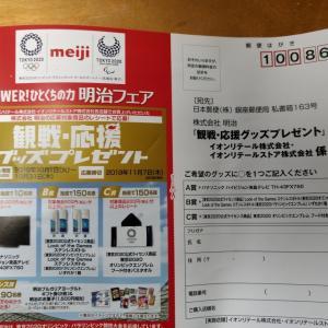 イオン×明治 2020東京オリンピック 観戦応援グッズプレゼント 10/31