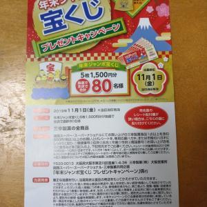 年末ジャンボ宝くじがもらえるキャンペーン 関西スーパー×スーパーナショナル×三幸製菓 11/1