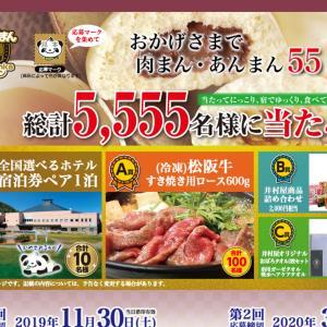 井村屋の中華まんを食べて当てよう貰おう 最終締切 2020/3/31