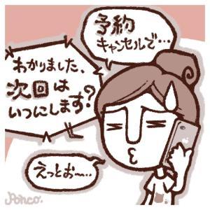 ◆予定が立たない、予約ができない。