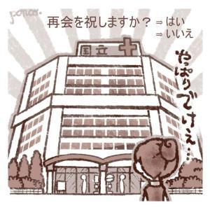 ◆回り回って国立病院リターンズ