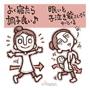 ◆眠い時と眠くない時と歩行困難