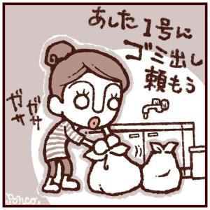 ◆あらなんだかおかしいわ事件FILE③