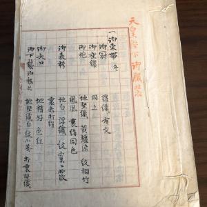 日本 天皇陛下の衣装に関する写本1(明治10-20年頃)