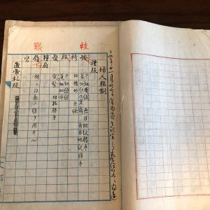 天皇陛下の衣装などに関する写本2