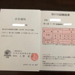 中国語学習の進捗状況 その2(中検準1級)