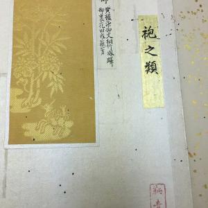 日本 黄櫨染御袍(古裂帖より)
