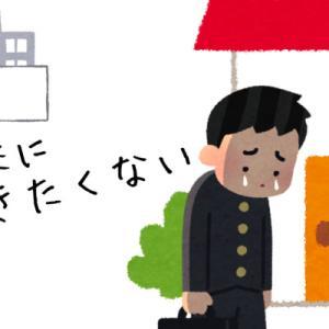 11/11 (水) 交流会『不登校~突然「行きたくない」って言われたら~』のお知らせ