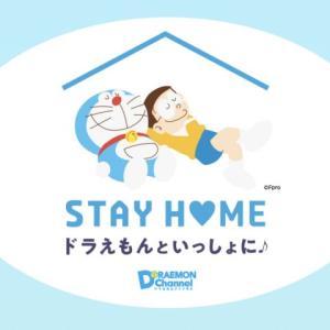 ドラえもんの広告「STAY HOME」企画がものすごくデザイン思考で作られてるなってお話