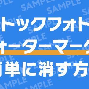 【悪用厳禁】デザインカンプに邪魔なストックフォトのウォーターマークを簡単に消す方法