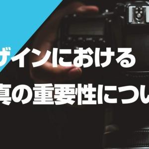 デザインにおける写真の重要性について
