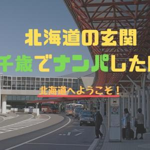 【北海道】ナンパするならここ!千歳で声かけする効率的な場所とは!?
