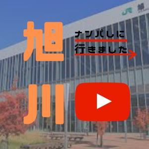 【旅行者必見】札幌に次ぎ都会地ナンバー2の旭川でナンパする効率的な場所とは!?【道民必見】