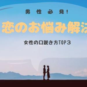 【男性必見】恋のお悩み解決!狙った女性の口説き方トップ3のご紹介!【裏技】