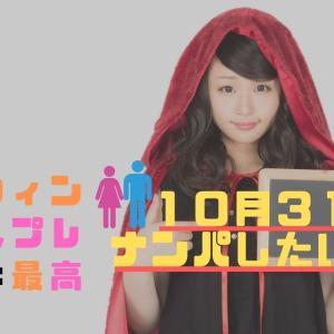 【イベント】10月といえばハロウィン!コスプレナンパをマスターして楽しもう!【ナンパ師】