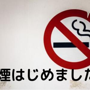 禁煙を始めるけどメリットとデメリットについてナンパ師が話します