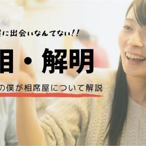 客として100回以上・スタッフとしても働いた僕が教える札幌の相席居酒屋の真相をすべて話します!