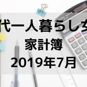 20代女性 東京一人暮らしの家計簿公開〜2019年7月〜