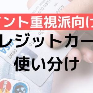 クレジットカードのおすすめの使い分け方【ポイント重視派向け】