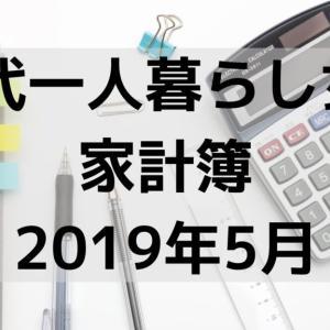 20代女性 東京一人暮らしの家計簿公開〜2019年5月〜
