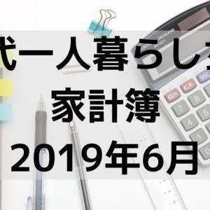 20代女性 東京一人暮らしの家計簿公開〜2019年6月〜