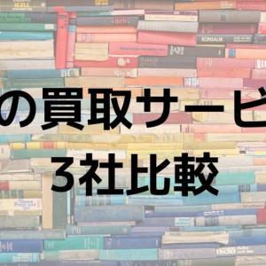 【amazon/ネットオフ/ブックオフ】本の宅配買取サービス 3社比較