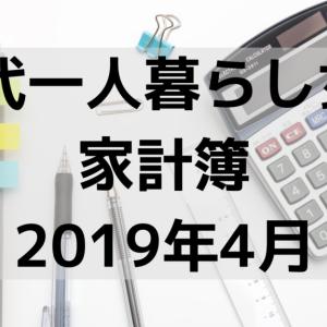 20代女性 東京一人暮らしの家計簿公開〜2019年4月〜