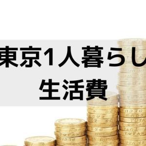 20代女性 東京一人暮らしのミニマムライフコスト【約11万】