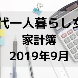 20代女性 東京一人暮らしの家計簿公開〜2019年9月〜