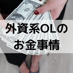 外資系OL(26)の年収と支出計画を公開します
