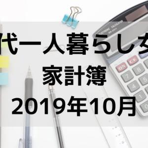 20代女性 東京一人暮らしの家計簿公開〜2019年10月〜