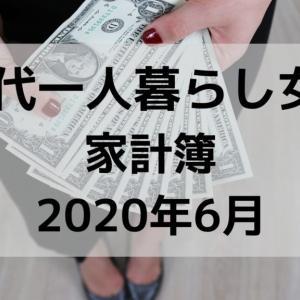 【支出22.5万】一人暮らし女の家計簿公開〜2020年6月〜