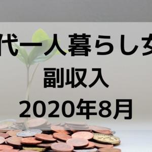【副収入1.5万円】一人暮らしOLのポイ活+α事情〜2020年8月〜