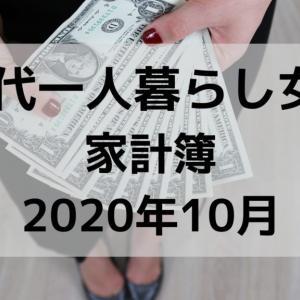 【支出29万】一人暮らし女の家計簿公開〜2020年10月〜