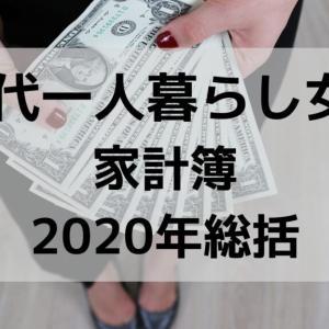 東京一人暮らし1年間の総生活費【2020年支出振り返り】