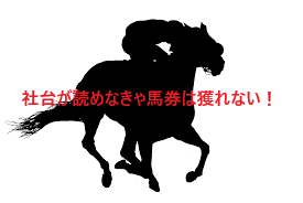 脇役が押し出された秋華賞(G1)は狙い撃ちのチャンス!