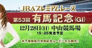 中山10R 第53回 有馬記念(G1)