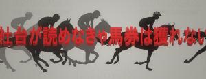 非社台のオーナーブリーダー[マイネル編]
