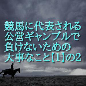 競馬に代表される公営ギャンブルで負けないための大事なこと【1】の2 厩舎と騎手編