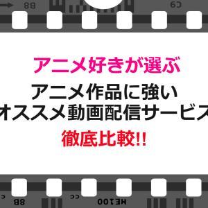 アニメ作品に強いオススメ動画配信サービス(VOD)【比較】