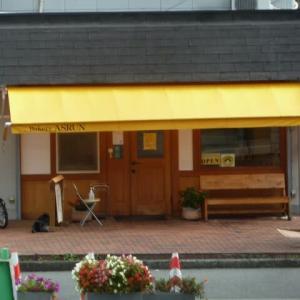 お気に入りのカレーパンのお店・・開成町のベーカリー「アスラン」の紹介!