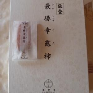 我が家には少々不釣合いな高級干し柿?「能登  最 勝 幸 露 柿」のお味!
