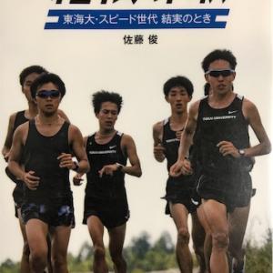 【読了】箱根奪取/佐藤俊