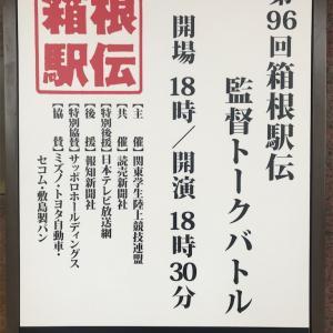 箱根駅伝監督トークバトル